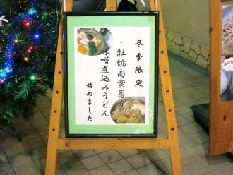 13-12-6 店前牡蠣