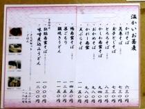 13-12-6 品温そば
