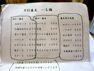 13-12-10 品そば