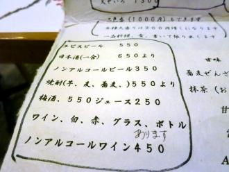 13-12-10 品酒