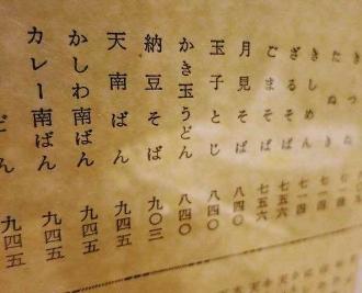 13-12-11 品あぷ
