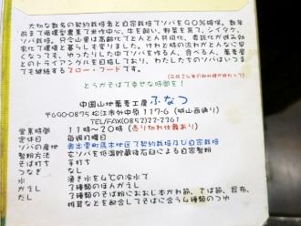13-12-12夜 品情報