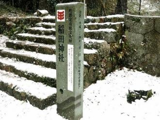 2013-12-13ゆかり 神社看板