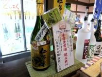 2013-12-13 3道の駅 酒大吟醸