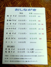 2013-12-13駅 品文字