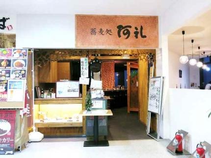 2013-12-13空港 店