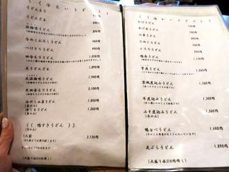 13-12-23 品うどん