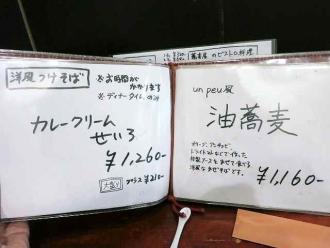13-12-26 品洋風そば