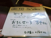 13-12-26 品そば1