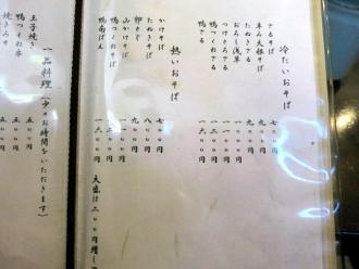 13-12-31 品そば