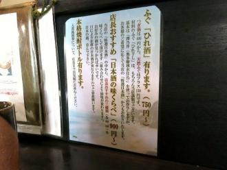14-1-4 品ふぐ酒