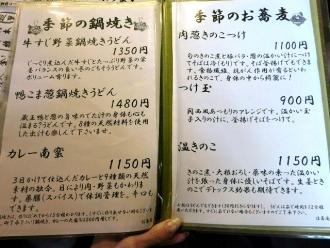 14-1-4 品季節