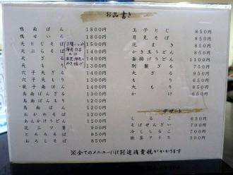 14-1-10 品そば