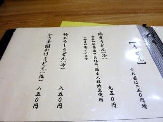 14-1-13 品うどん