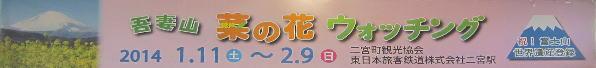 20140106-00.jpg