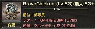 63達成!