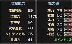 ロン攻撃力_100拳60雷