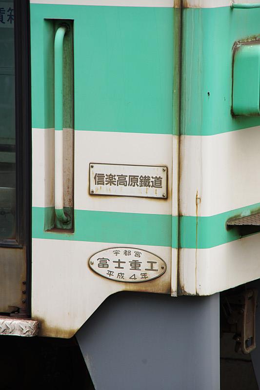 信楽高原鉄道 富士重工