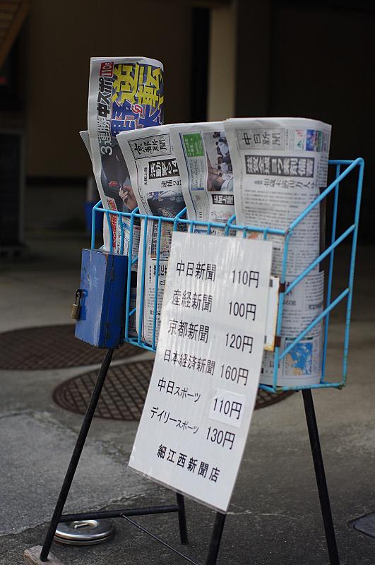 中日新聞と京都新聞