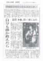 黒木ちひろ 神奈川新聞 白黒