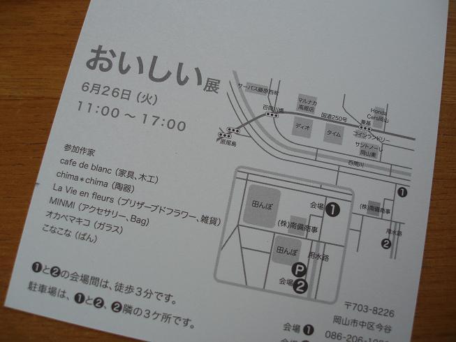 2012060102DM裏