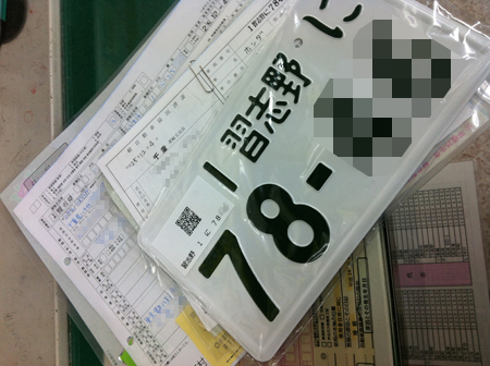 20131204ChangeLicensePlate-7.jpg
