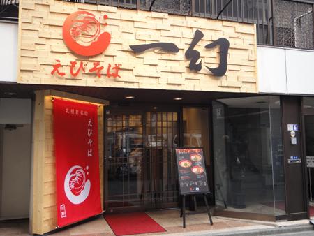 20140125ichigen-3.jpg
