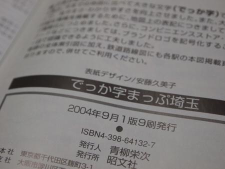 20140126map-5.jpg