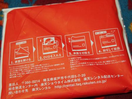 20140202Rakuten-Rental-2.jpg