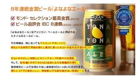 yonayona1.jpg