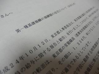 2012_12280034.jpg