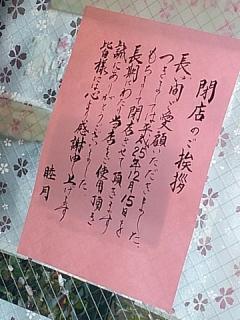 2013_12051004.jpg