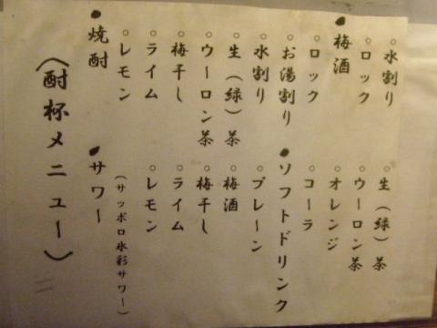串吉・メニュー2