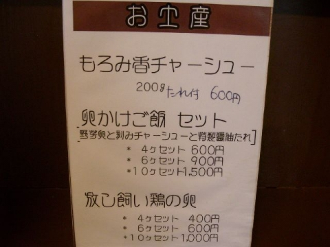 青桐・メニュー4