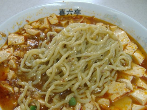 喜六亭・マーボーメン 麺