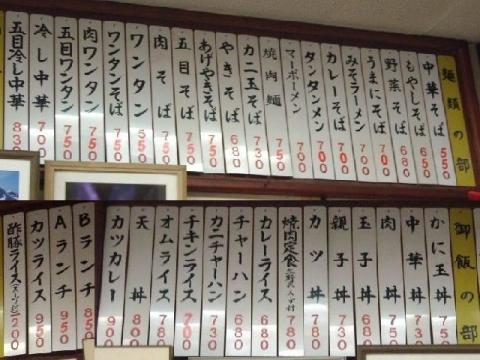 喜六亭・メニュー1