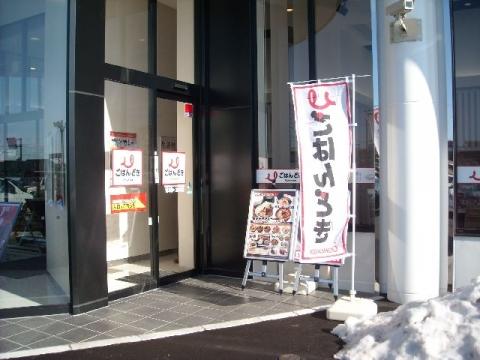 ごはんどき・店2
