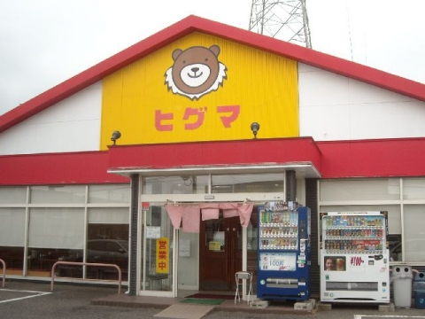ヒグマ女池店・店