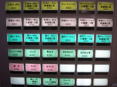 ヒグマ女池店・メニュー1