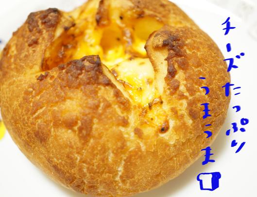 ダッチチーズフランスパン2