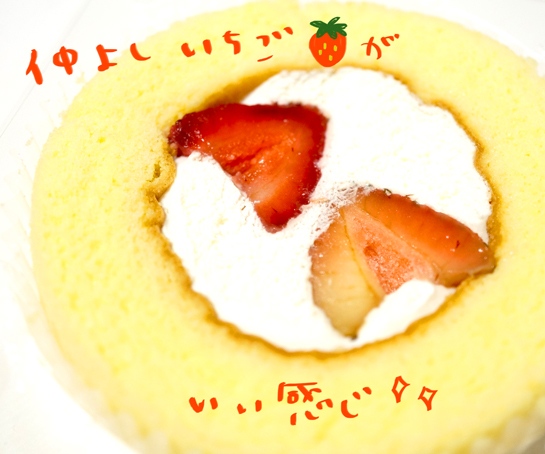 プレミアムロールケーキ いちごのせ2