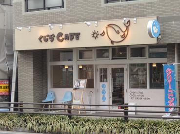 くじらカフェ外観