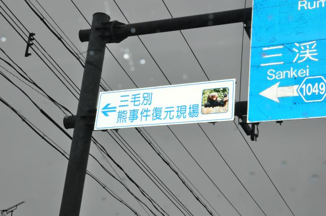 チョコとの男二人旅 北海道編3日目 045