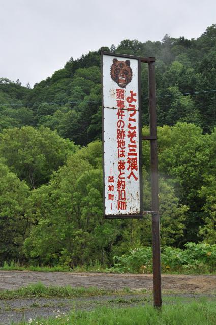 チョコとの男二人旅 北海道編3日目 048