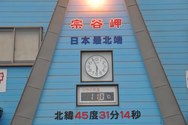 チョコとの男二人旅 北海道編3日目 177