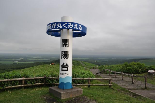 チョコとの男二人旅 北海道編4日目 224