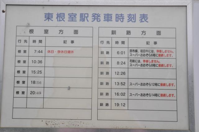 チョコとの男二人旅 北海道編5日目 099