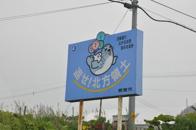 チョコとの男二人旅 北海道編5日目 114