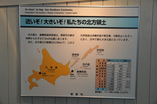チョコとの男二人旅 北海道編5日目 158