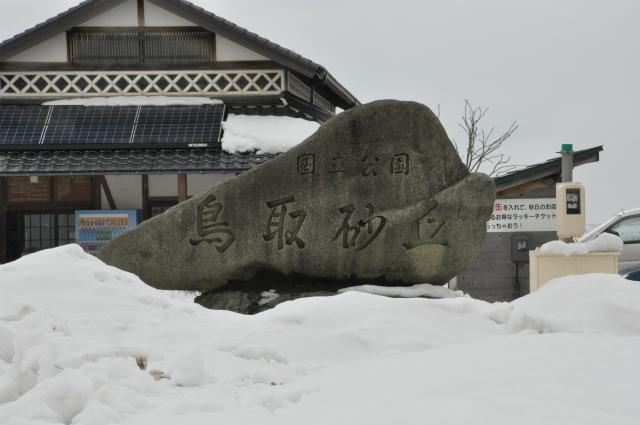 チョコはこりごり(+_+)・鳥取砂丘冬景色 052
